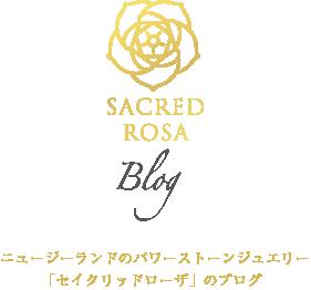 スピリチュアルコラム《ニュージーランドのパワーストーンジュエリーSacred ROSA》