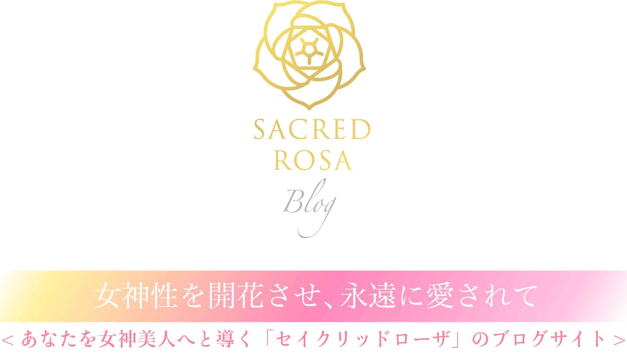 スピリチュアルコラム《あなたの女神性を花開くSACRED ROSA(セイクリッドローザ)》